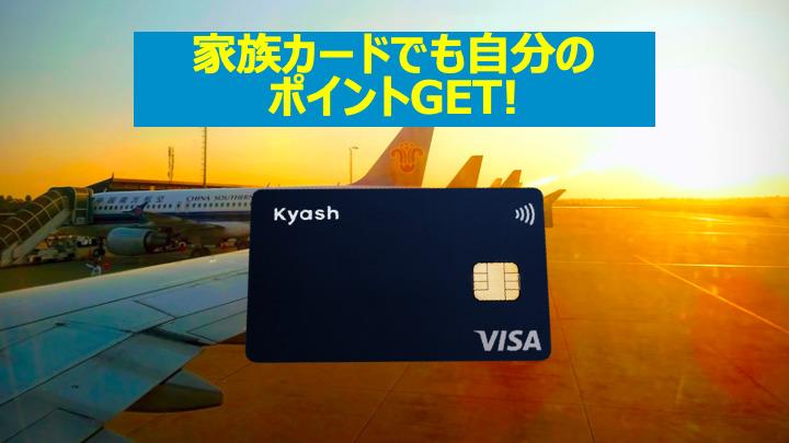 Kyash 家族カード