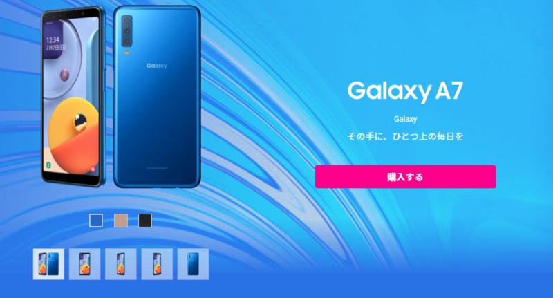 楽天モバイルでの手はやされている1円端末の楽天mini。実は、Galaxy A7も1円、いや、黒字になる可能性も!? 入会の際のお得度合いをまとめました!