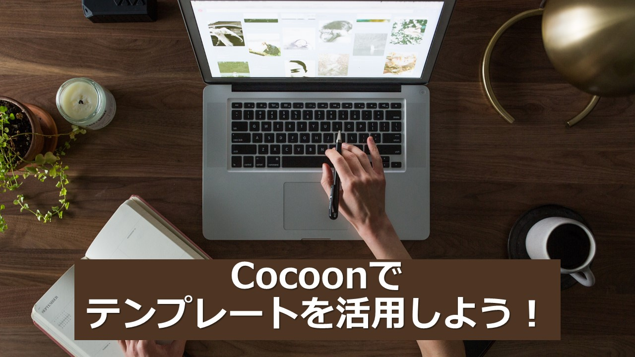 cocoon template
